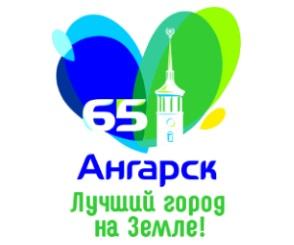 http://angarsk-adm.ru/gorodskoy-okrug/den-goroda/logo2.jpg